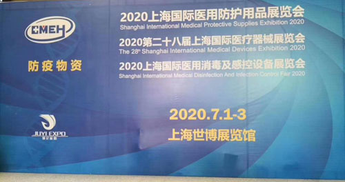 Rakinda Anti-epidemic Products Enter  Shanghai Anti-epidemic Materials Exhibition