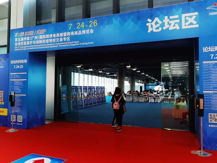 Rakinda To Participate In GuangzhouInternationalCross-borderE-commerce&GoodsExpo