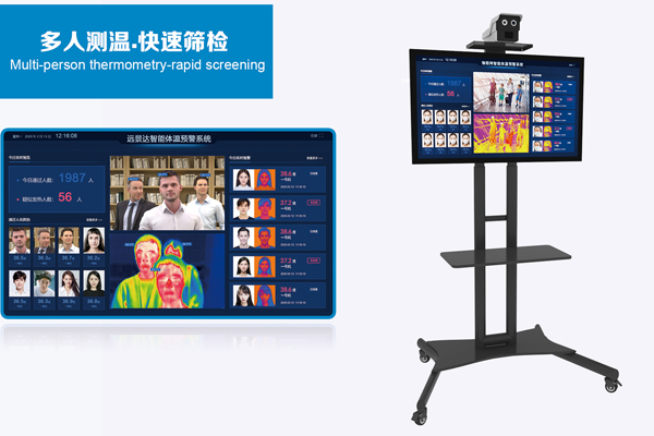 Thermal Imaging Multi-person Temperature Screening System Applied  in Shenzhen Shiyan Street Office